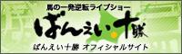ばんえい十勝<馬の一発逆転ライブショー!>